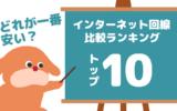 【最新版】一番安い光回線はどこ?回線比較おすすめランキングTOP10