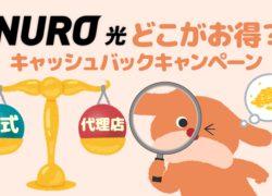 NURO光どこがお得?キャッシュバックキャンペーン