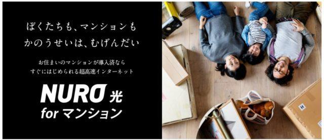 NURO光 for マンション