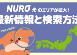 NURO光のエリアが拡大!最新情報と検索方法