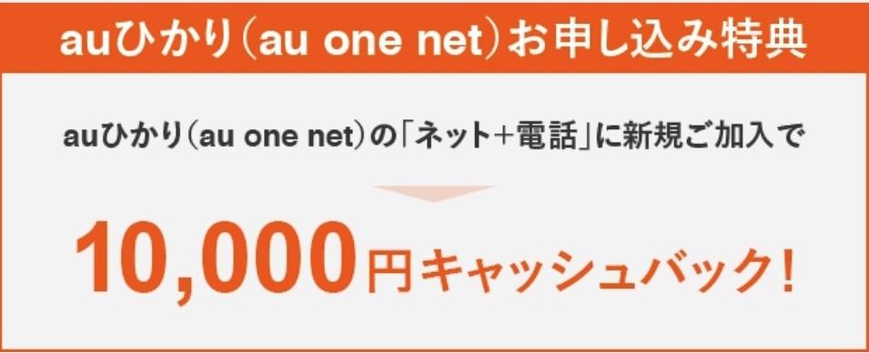 au one net 申し込み キャッシュバック