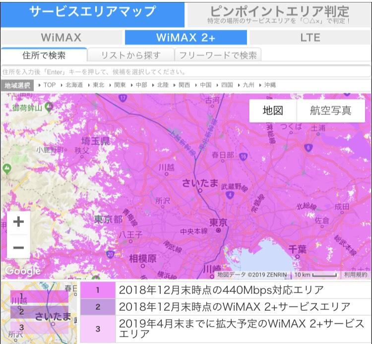 WiMAX2+ 通信エリア