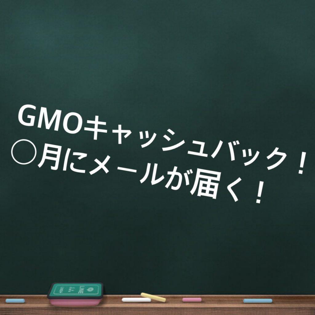 GMOキャッシュバック 〇月に届く!