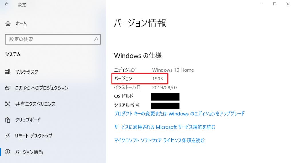 OSのバージョン情報