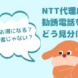NTT代理店の勧誘電話をどう見分ける?本当にお得になる?悪徳業者じゃない?