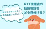 「安くなりますよ」に要注意!NTT代理店の勧誘電話を見分ける方法