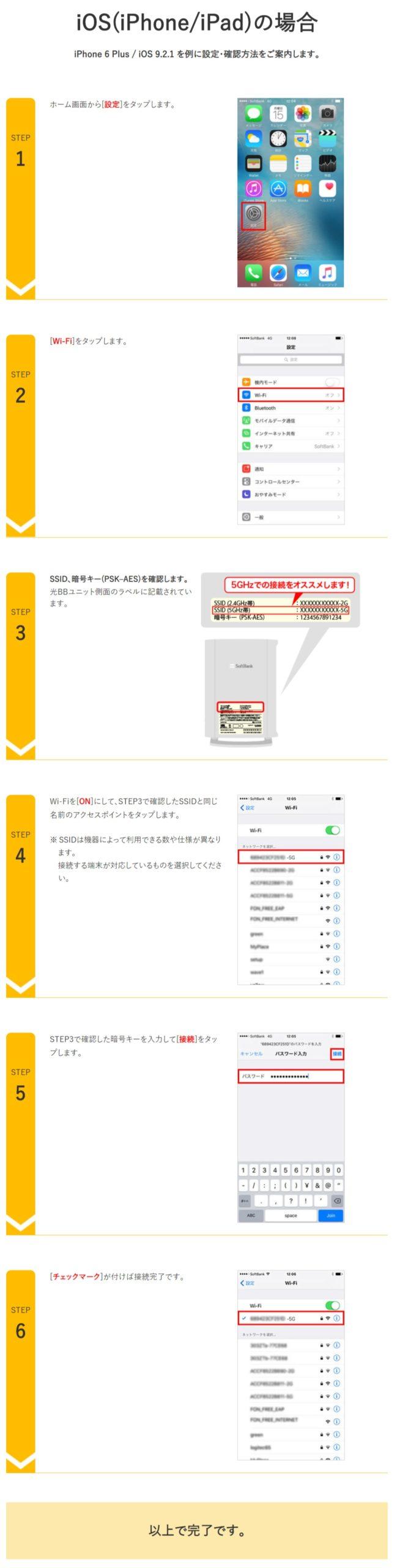 SoftBank 光のWi-Fiを設定する|iPhone