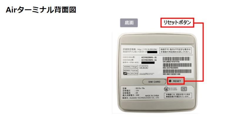 SoftBank Air 初期化