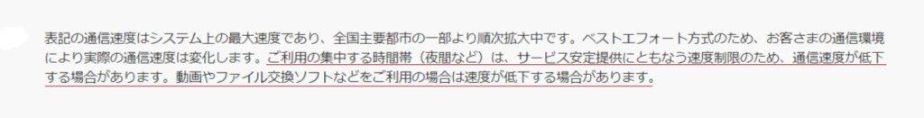 SoftbankAir 通信制限