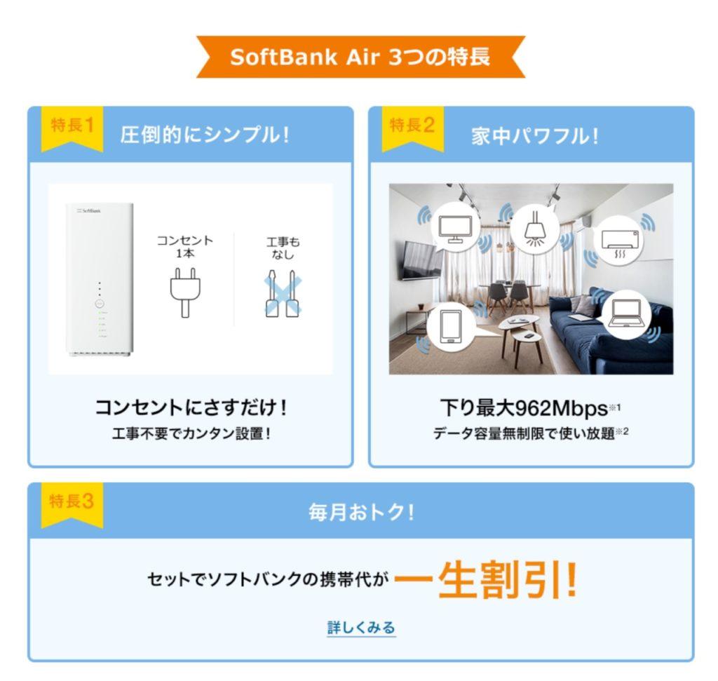 【公式】SoftBank Air 特徴