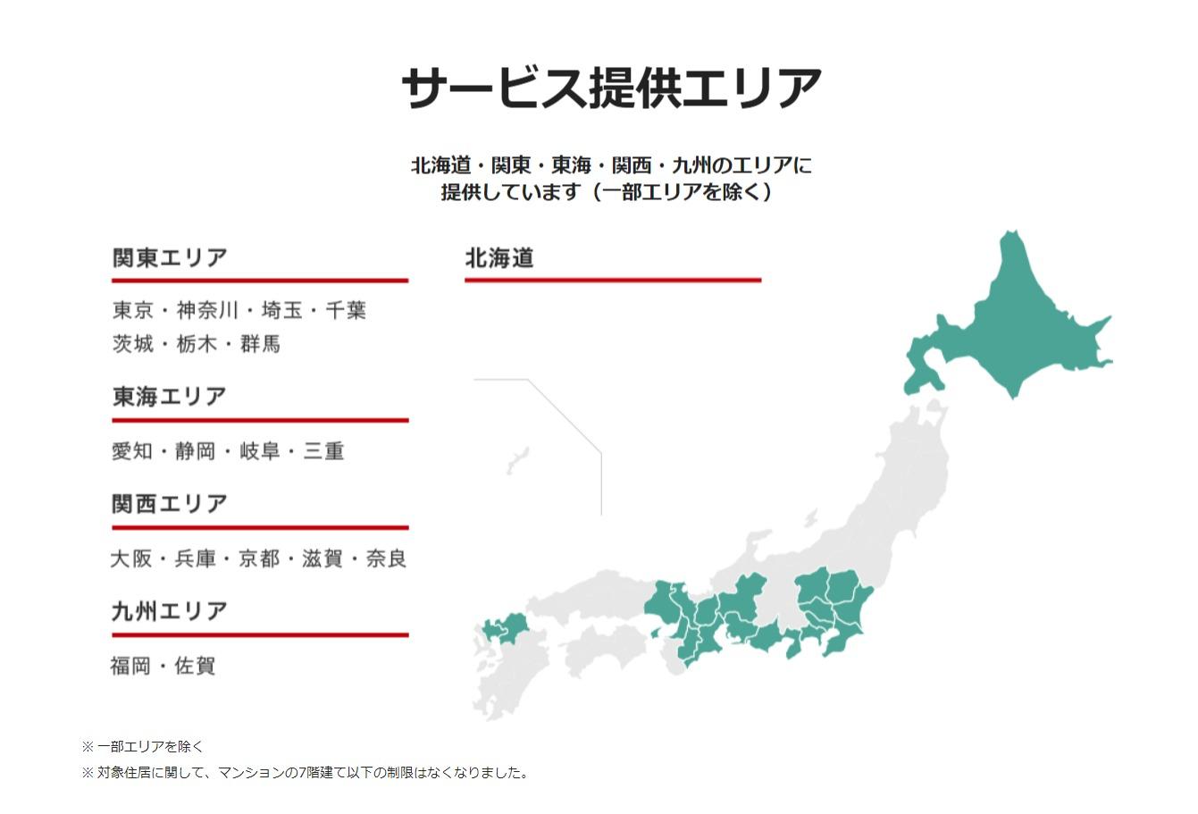 【公式】NURO 光 提供エリア