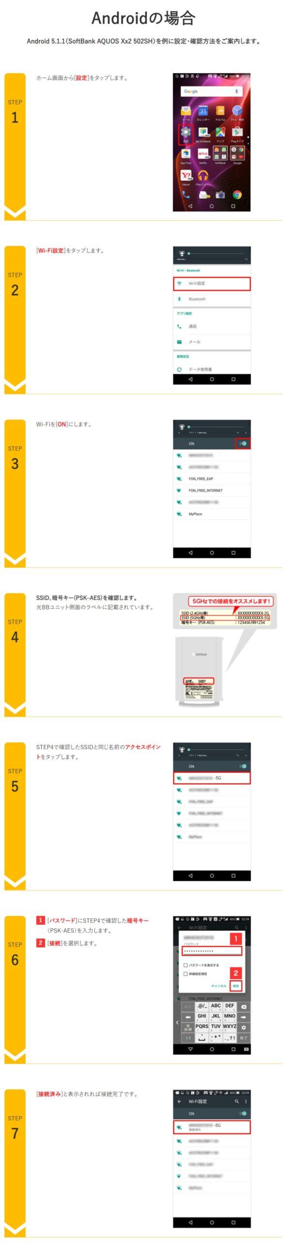 SoftBank 光のWi-Fiを設定する|Android