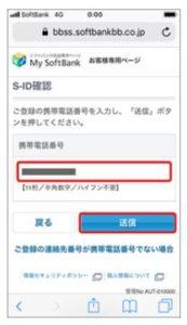 My Softbank S-ID 携帯電話番号 確認