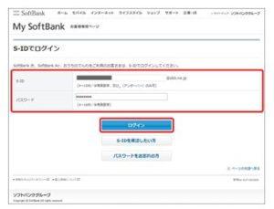 My Softbank S-ID ログイン画面