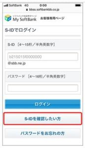 My Softbank S-ID確認したい方