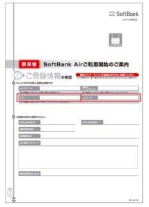ソフトバンクAir ご利用開始のご案内 S-ID パスワード