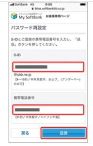 My Softbank パスワード再設定画面