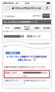 ソフトバンク 認証ID