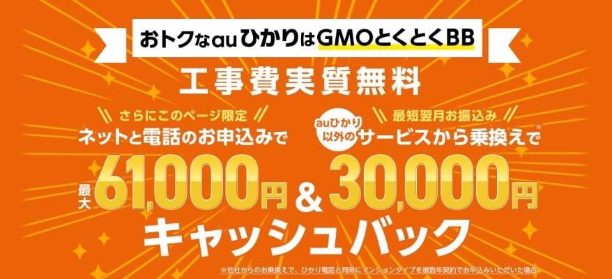 GMOキャッシュバック