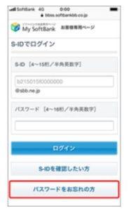 ソフトバンク URL