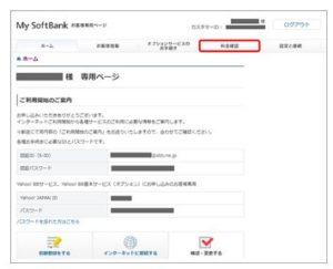 My Softbank 料金明細画面