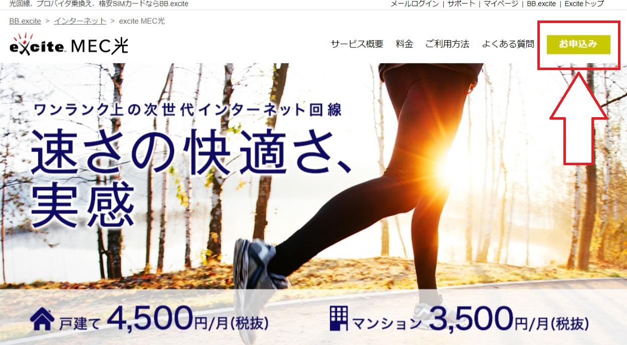 申込み① - エキサイトMEC光