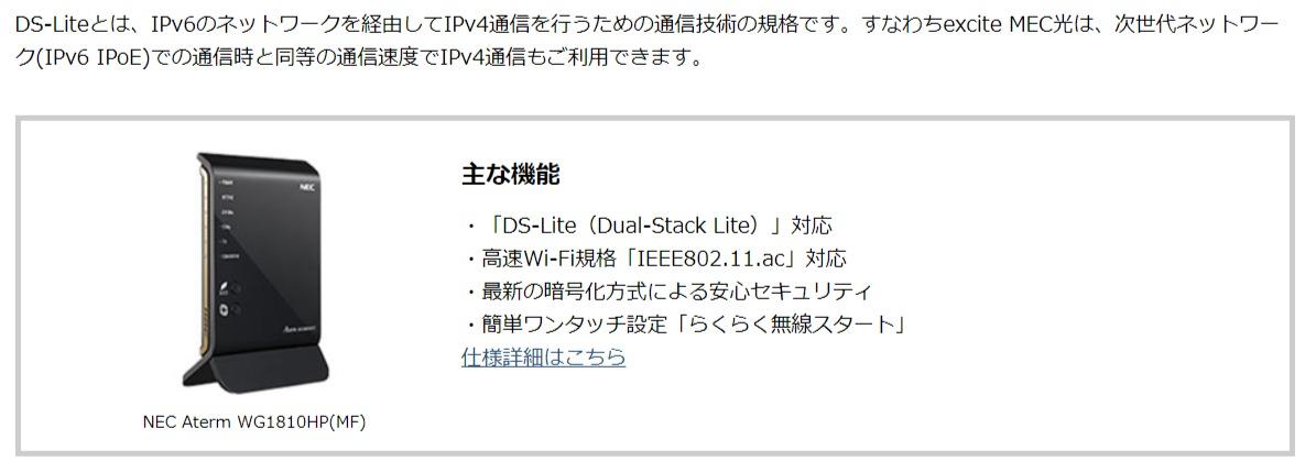 100円レンタル専用ルーター- エキサイトMEC光