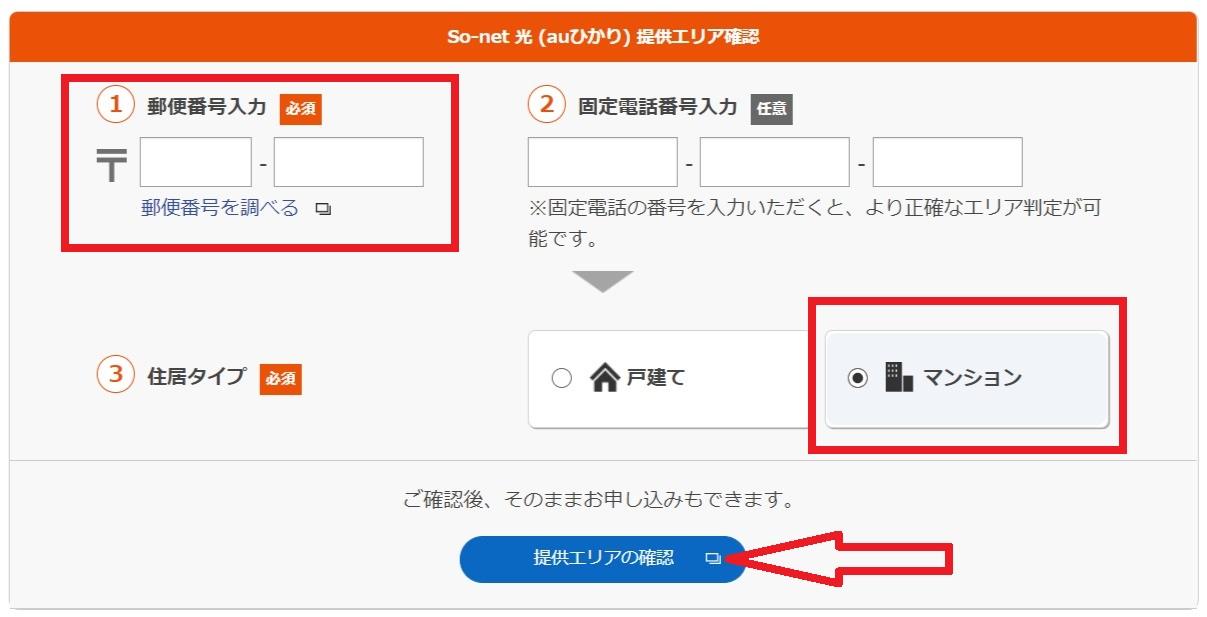 エリア検索 - auひかり - So-net
