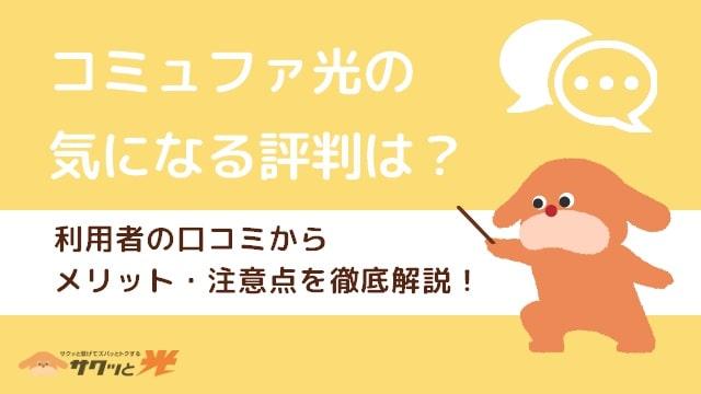 コミュファ光 評判
