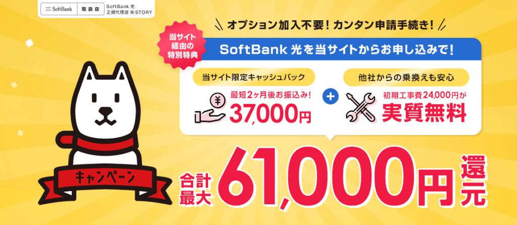 ソフトバンク光 新STORY