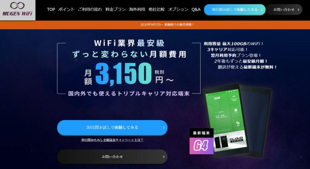 【Mugen WiFi】トップ画像