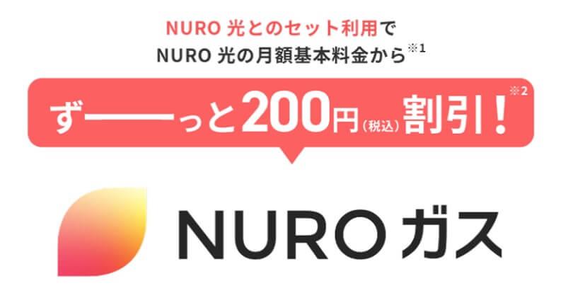 NUROガス