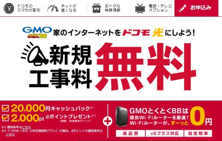 ドコモ光_GMO