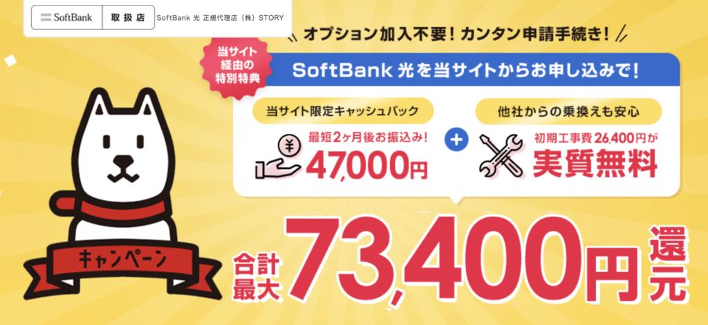ソフトバンク光_STORY