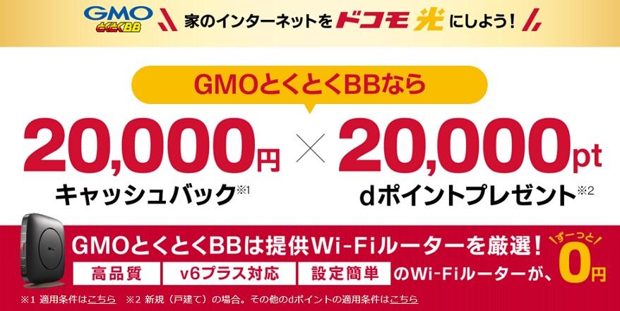 ドコモ光_GMOとくとくBB
