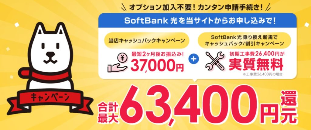 ソフトバンク光 STORY 3.4万円キャッシュバック
