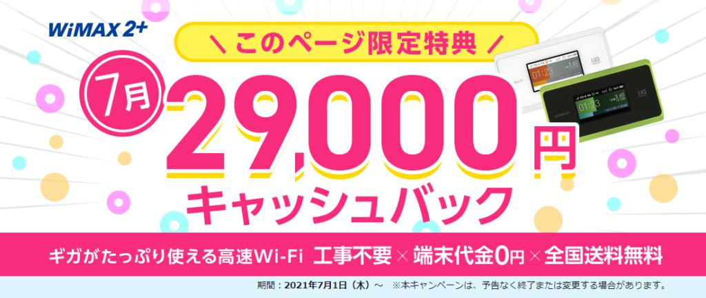 GMOとくとくBB WiMAX3月