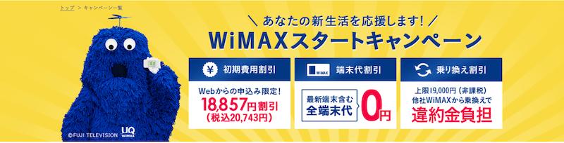 BroadWiMAXweb割