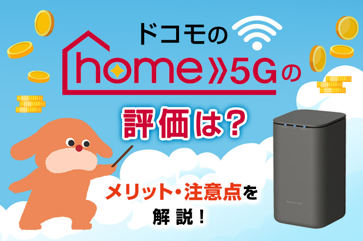 ドコモの5Gホームルーター「home 5G」はおすすめ?メリット・注意点も解説!