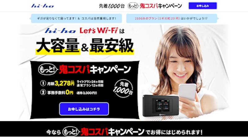 hi-ho Let's Wi-Fi画像